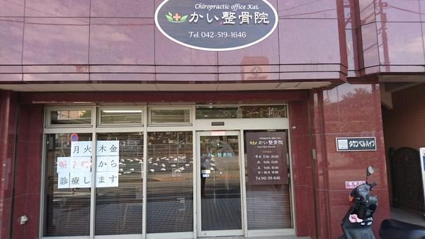 かい整骨院様 東京都昭島市
