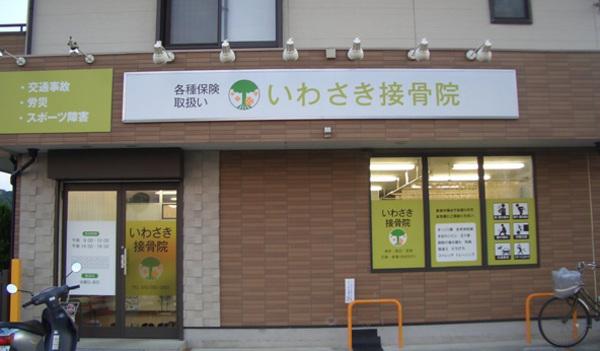 いわさき接骨院様 東京都日野市