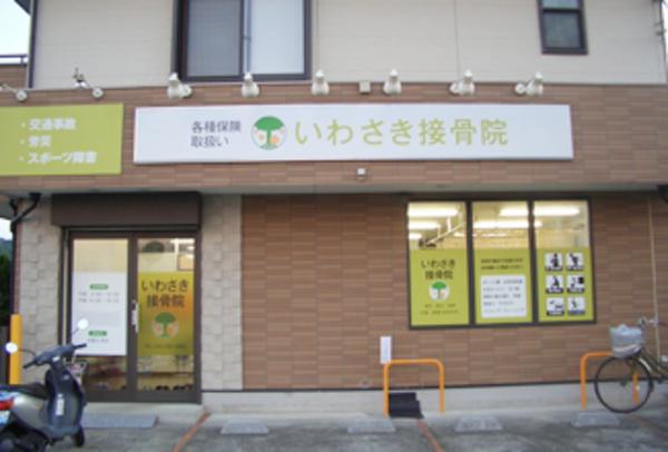 いわさき接骨院様 東京都日野市 /   居抜き物件で紹介・・・・・詳しくはこちら