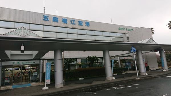 2月14日 長崎県五島市へ出張です。