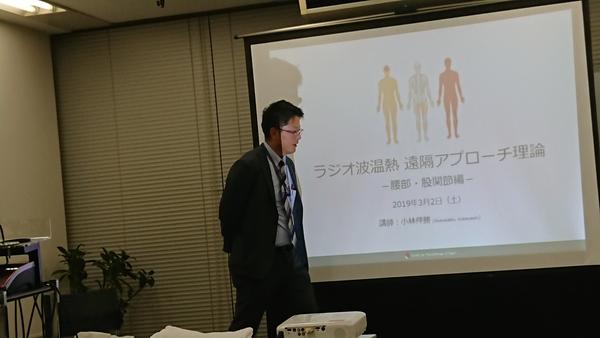 3月2日 ラジオ波温熱セミナーに参加しました。