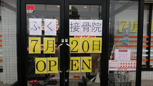 埼玉県で接骨院開業の納品にお伺い致しました。