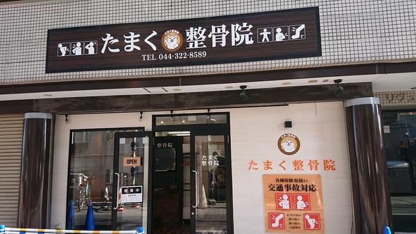 神奈川県へ整骨院開業の納品にお伺いさせて頂きました。