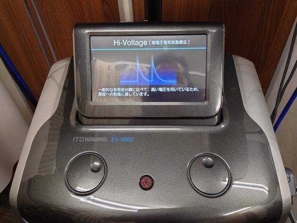 東京都の整骨院さんへハイボルテージ&立体動態波複合治療器:ES-5000を納品させて頂きました。