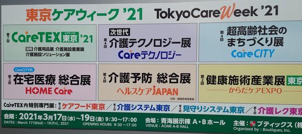 東京ケアウィーク′21 展示会見学