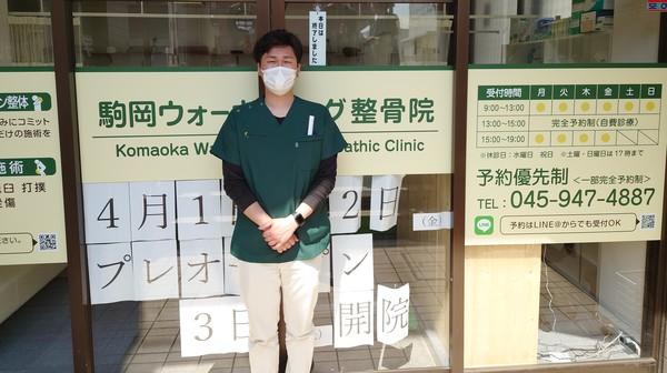 神奈川県へ整骨院開業納品に来てます。