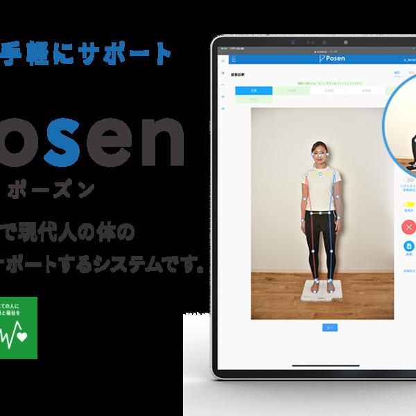 Posen(ポーズン)