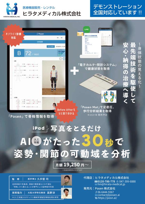 人口知能(AI)による姿勢診断・関節可動域分析ソフト【ポーズン】取り扱い開始致しました!
