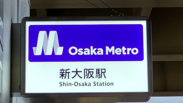 大阪日帰り出張!