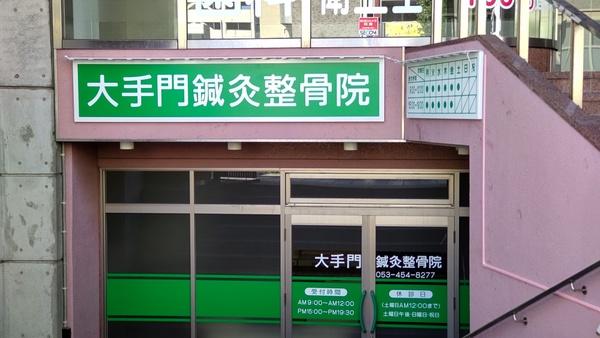 静岡県浜松市の整骨院へ医療機器の開業納品をさせて頂きました。